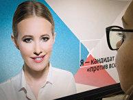Официальный сайт кандидата в президенты РФ Ксении Собчак