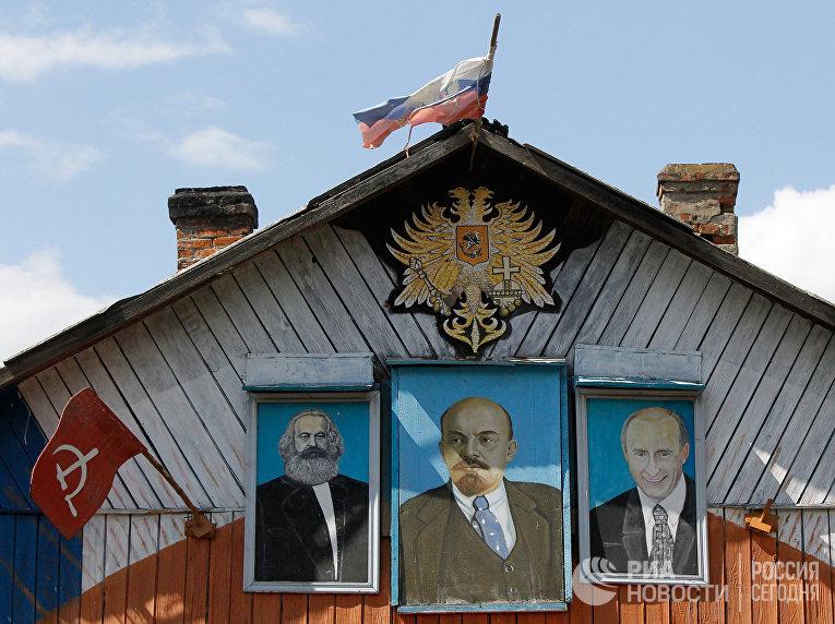 Портреты К.Маркса, В.Ленина, В.Путина на фасаде частного дома
