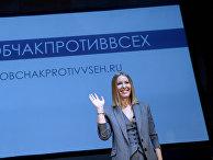 Телеведущая Ксения Собчак на пресс-конференции