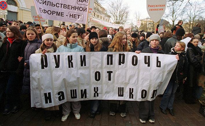 Акция протеста против закона, требующего преподавать в школах только на латышском языке
