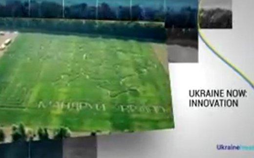 Украина — самая инновационная страна