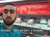 Марокканец в России