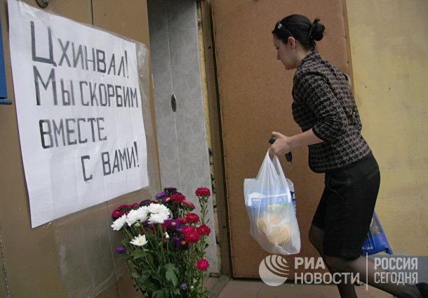Пункт сбора благотворительной помощи для пострадавшего населения Южной Осетии