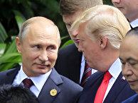 Владимир Путин и Дональд Трамп на форуме АТЭС