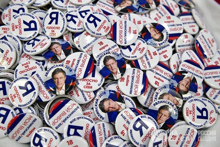 Значки с изображением председателя Федерального политического комитета партии «Яблоко» Григория Явлинского