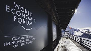 Логотип Всемирного экономического форума в Давосе