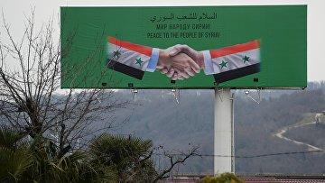 Баннер с информацией о проведении Конгресса сирийского национального диалога в аэропорту Сочи