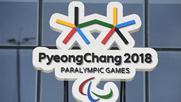 Символика Паралимпийских игр в Олимпийском парке в Пхенчхане
