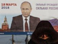 Предвыборный баннер в поддержку действующего президента РФ Владимира Путина в Москве