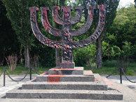 Памятник жертвам Холокоста в Бабьем Яру в Киеве