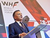 Президент Международной федерации хоккея (IIHF) Рене Фазель выступает на Международном хоккейном форуме