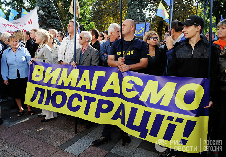 Пикет в поддержку закона о люстрации власти в Киеве