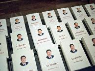 Книга президента Китая Си Цзиньпина во время церемонии открытия конференции мировых политических партий в Пекине