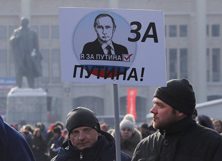 Участники митинга в поддержку кандидата в президенты РФ Владимира Путина «За сильную Россию!»