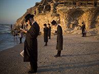 Ультраортодоксальные евреи молятся на Средиземном море