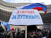 Митинг «За сильную Россию!» в поддержку кандидата в президенты РФ Владимира Путина на стадионе «Лужники»