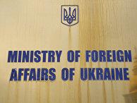 Министерство иностранных дел Украины в Киеве