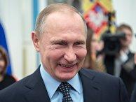 Президент РФ В. Путин вручил награды деятелям культуры за 2016 год