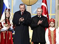 Президент Турции Реджеп Тайип Эрдоган и президент России Владимир Путин