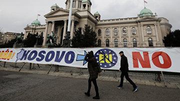 Плакат против вступления Косово в ЕС