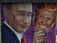 Граффити в Бруклине, Нью-Йорк: Путин снимает маску Трампа