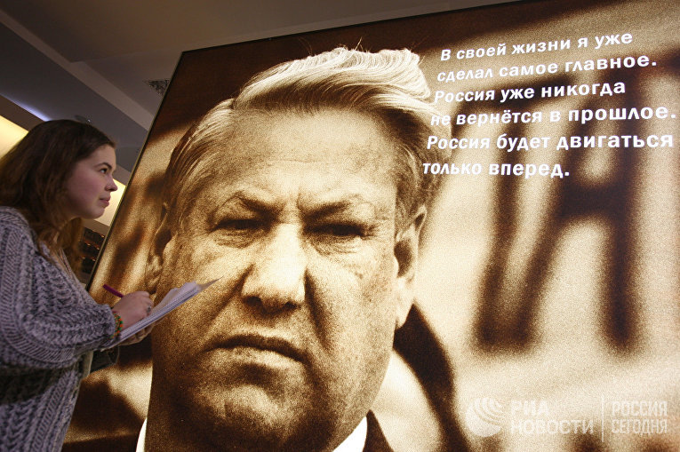 """Открытие выставки """"Борис Ельцин – начало новой России"""" в Казани"""