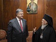 Президент Украины Петр Порошенко во время встречи с Патриархом Варфоломеем I