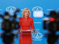 Брифинг официального представителя МИД РФ М. Захаровой