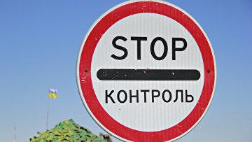 Знак на границе России и Украины