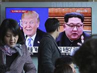Президент США Дональд Трамп и лидер Северной Кореи Ким Чен Ын на экране телевизора в Сеуле