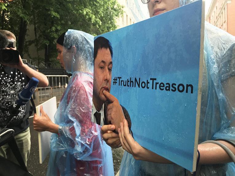 Участники акции у здания посольства Украины в Москве в поддержку журналиста Кирилла Вышинского