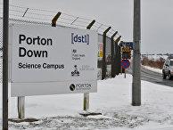 Военная лаборатория Портон-Даун