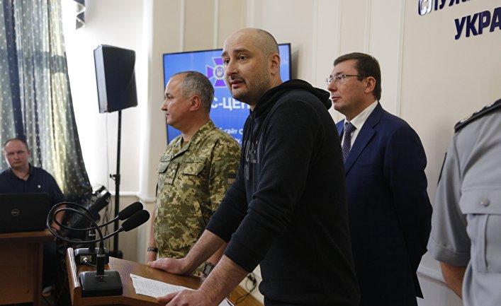 Брифинг СБУ с участием российского журналиста Аркадия Бабченко в Киеве. 30 мая 2018