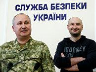 Российский журналист Аркадий Бабченко и глава службы безопасности Украины Василий Грицак