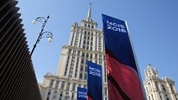 VII Московская конференция по международной безопасности. День второй