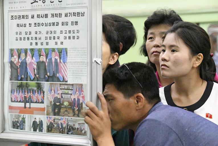 Местные жители читают в газетах о саммите США и КНДР в Пхеньяне