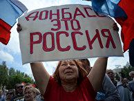 Участники митинга в поддержку Донецкой Народной Республики (ДНР) на площади Ленина в Донецке