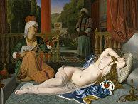 Картина французского художника Жана Огюста Доминика Энгра «Одалиска с рабом»