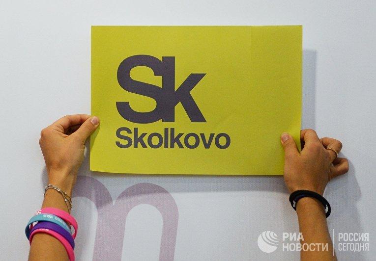 Стикер инновационного центра «Сколково»