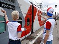 Отправление первого поезда  с  болельщиками ЧМ 2018  в Адлер