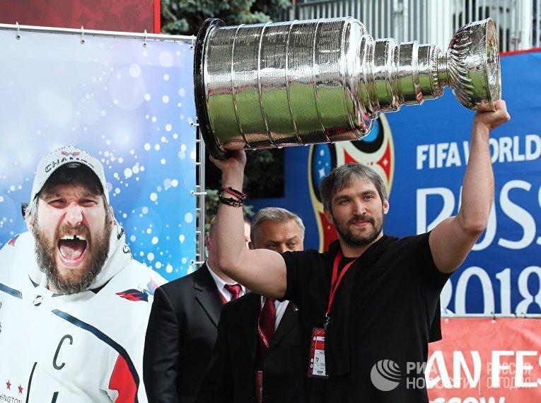 Александр Овечкин демонстрирует Кубок Стэнли в фан-зоне чемпионата мира
