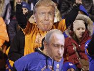 Футбольные болельщики в США в масках, изображающих президентом Трампа и Путина