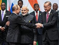 Президент России Владимир Путин, премьер-министр Индии Нарендра Моди и президент Турции Тайип Эрдоган на саммите БРИКС в Йоханнесбурге