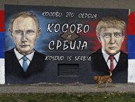 Граффити с изображением президента России Владимира Путина и президента США Дональда Трампа в Белграде