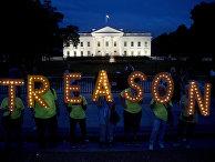 Акция протеста у Белого дома в Вашингтоне, США