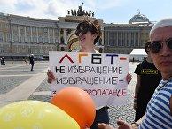 Митинг в рамках IX Санкт-Петербургского Прайда