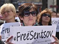Протестующие держат плакаты с призывом к свободению украинского режиссера Олега Сенцова в Киеве