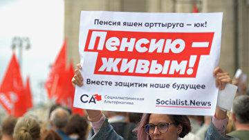Участница акции против пенсионной реформы правительства в Москве. 19 июля 2018