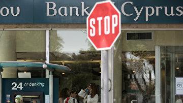 Отделение банка Кипра в Никосии