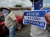 Акция протеста против президента Никарагуа Даниэля Ортеги в Манагуа